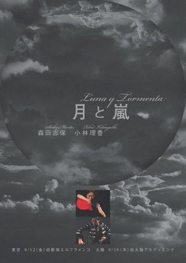 「月と嵐」